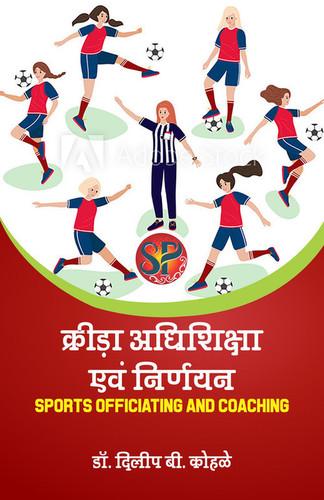 Sport Titles - Hindi Medium