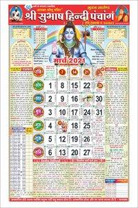 AstroSage Panchang Calendar