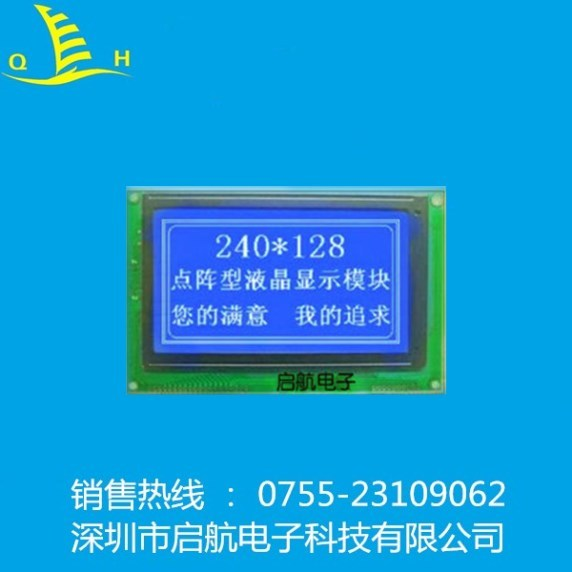 240128 Monochrome Lcd Display Module