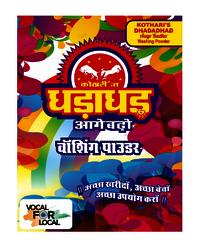 Dhadadhad Washing Powder 200 Gm Pouch , Art No. 2551