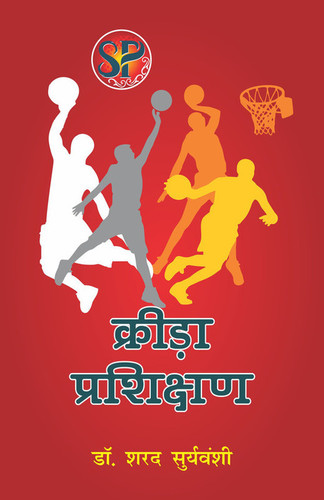 Sport Titles - Hindi Medium
