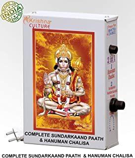 Hanuman Chalisa Mantra Chanting Box