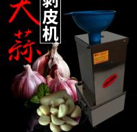 Desktop Small Type Garlic Peeler