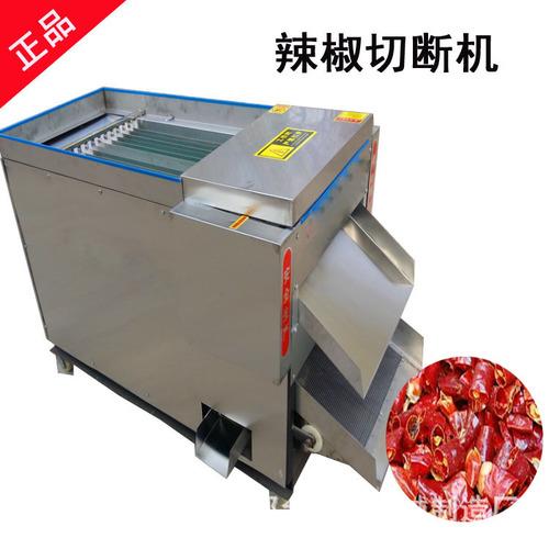 Dried Pepper Cutting Seeding Machine