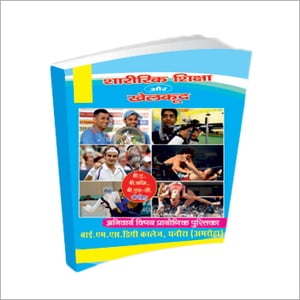 Health And Physical Education Book