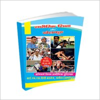 Physical Education Book