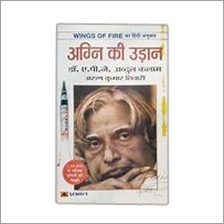 Agni Ki Udaan Book
