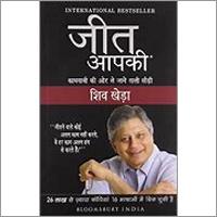Jit Aapki Book