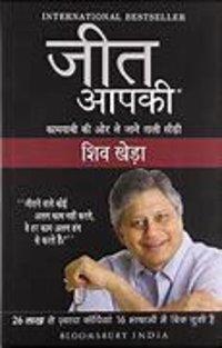 novel of shiv khera you can win