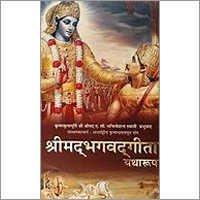 Shreemad Bhagvad Gita hindi religious Book