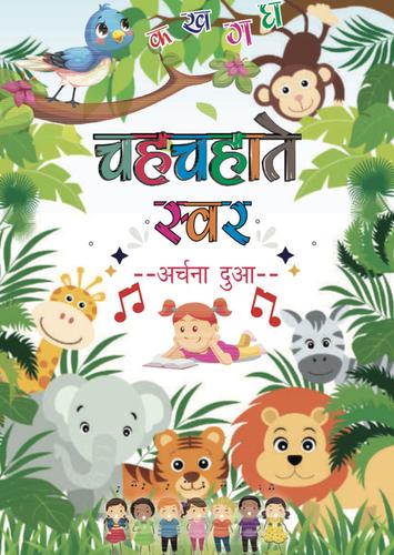 Chahachahate Swar by  Archana Dua
