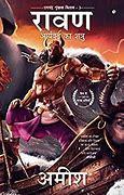 Novels Raavan