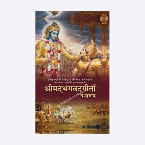 The Bhagavad Gita Book
