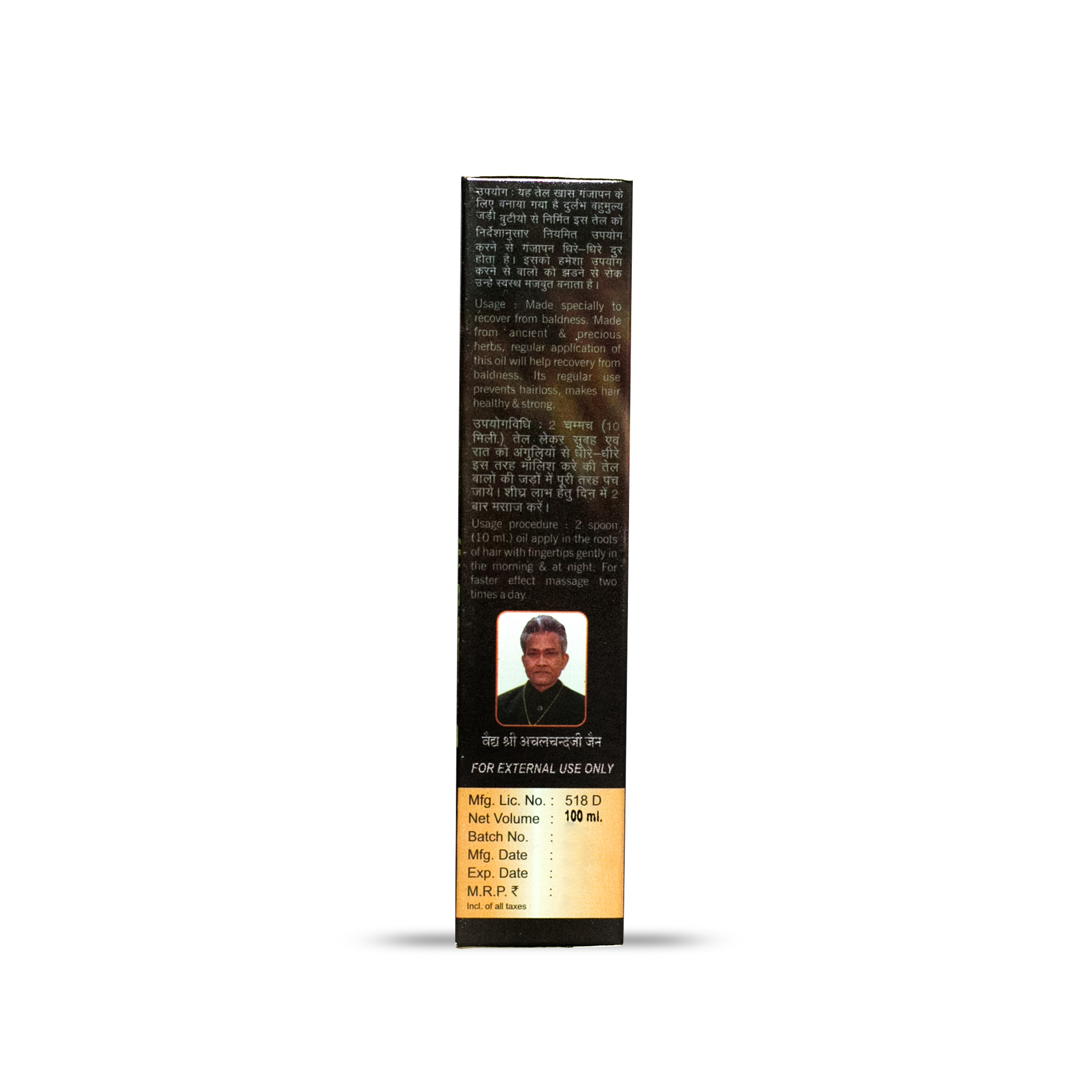 Achal Kesh Plus Oil