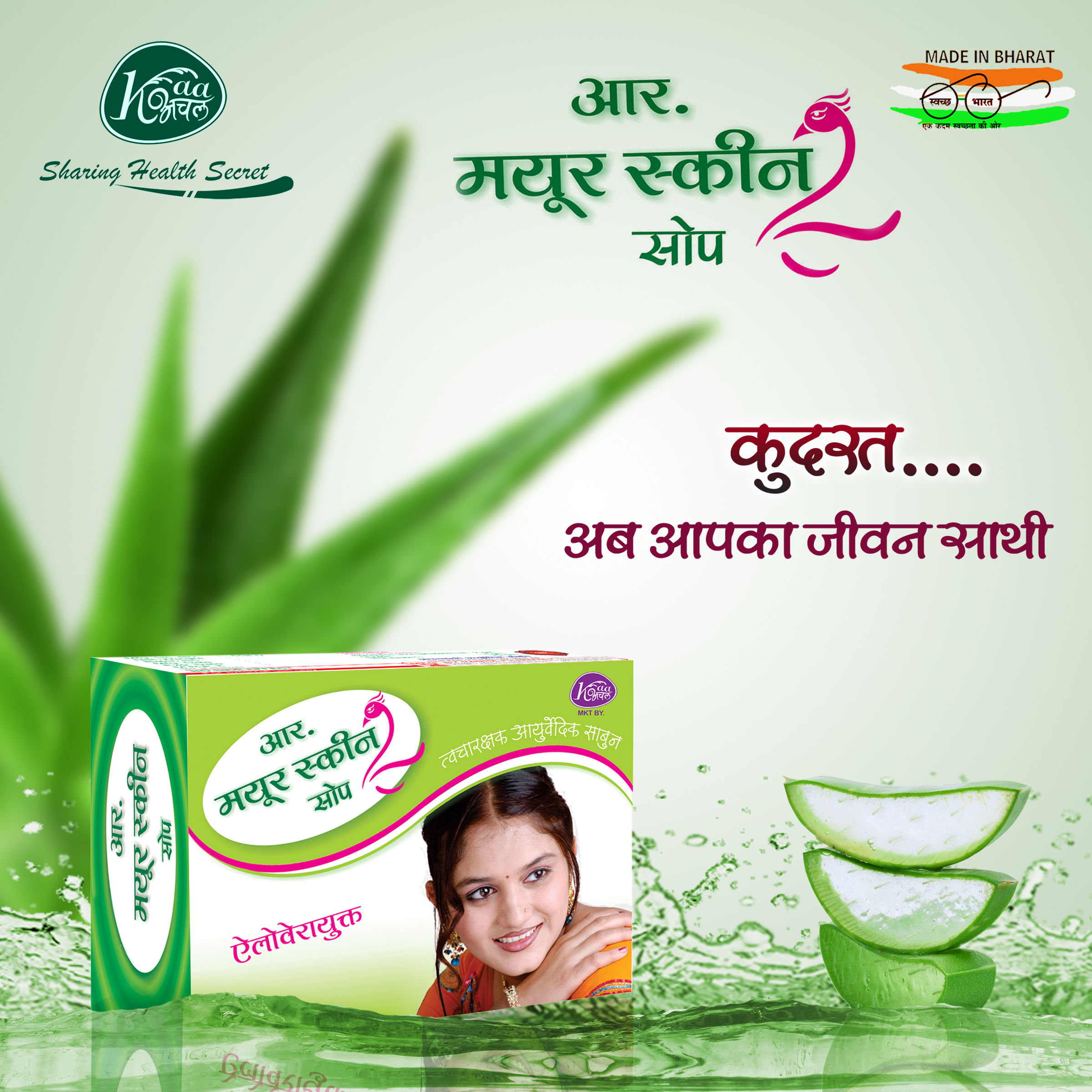 Mayur Skin Soap