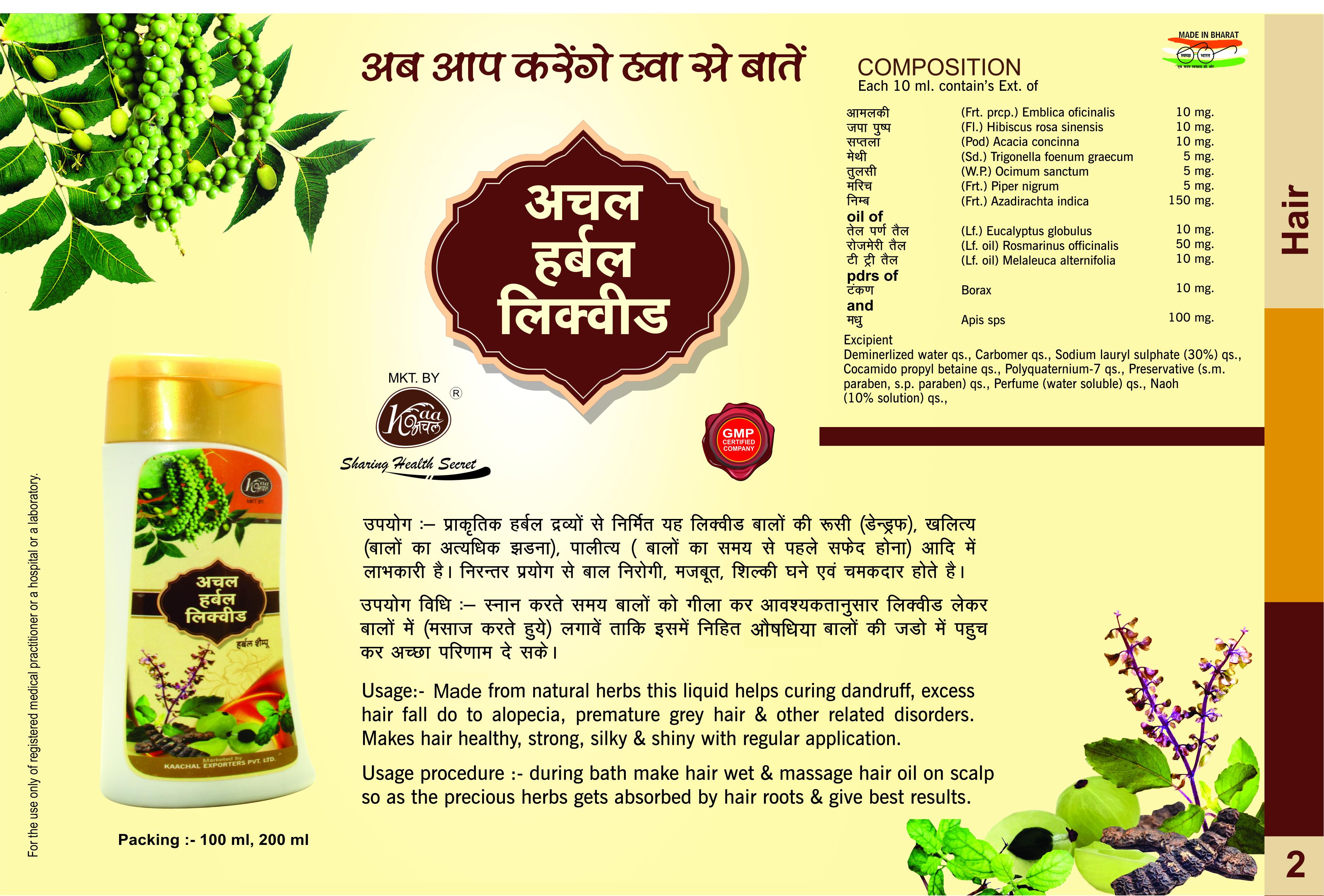 ACHAL Herbal Shampoo