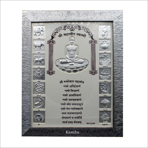 Silver Navkar Mantra With 14 Swapna Frame