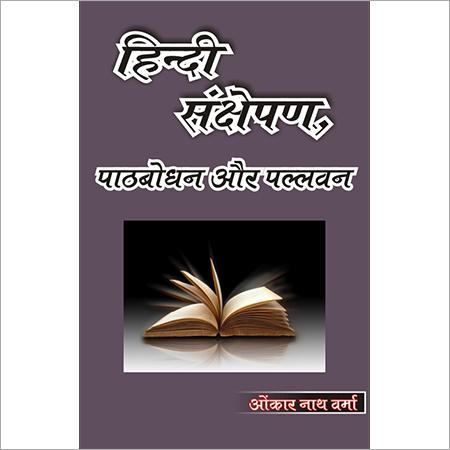Hindi Sanchapar