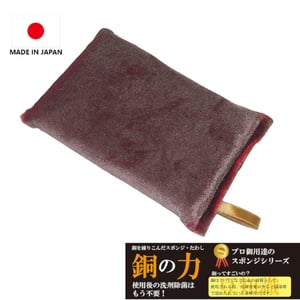 Antibacterial Sponges Scouring Pads - Scrub Velvet - Power of Copper Kitchenware Cleaning Brushes