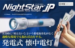 Magnetic Force Flashlight Disaster Prevention No Battery Maintenance Free Waterproof Made in Japan