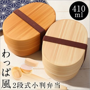 Japan Quality Pet 2 Layers Bento Lunch Box Food Container Easy Maintenance Oval Shape Made In Japan