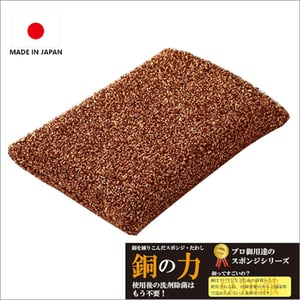 Antibacterial Sponges Scouring Pads - Scrub Loop - Power of Copper Kitchenware Cleaning Brushes