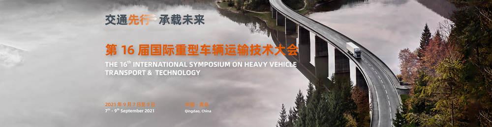 16th International Symposium on Heavy Vehicle Transport & Technology