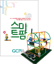 Smart farm coding, Just, Only 15, Text-based IoT coding education textbook
